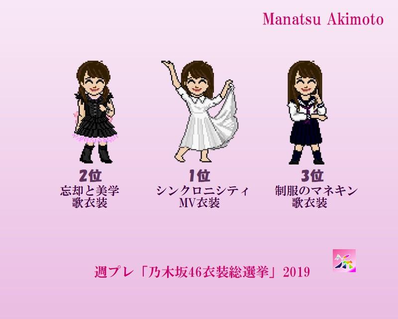 週プレ「まるごと乃木坂46」の2019年度衣装総選挙でまなっちゃんが選んだベスト3です
