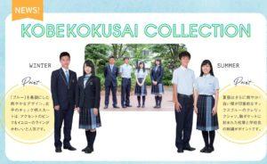 神戸国際大学附属高等学校 新制服