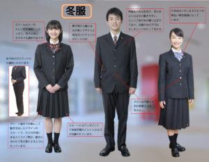 崇徳中学校・高等学校 新制服