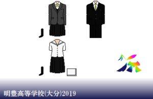 【制服ドット絵図鑑】 明豊高等学校 (大分)