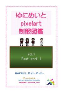制服ドット絵図鑑01-Past work1-