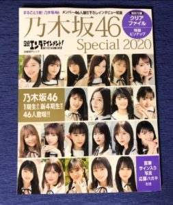 乃木坂46SPECIAL2020