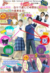 愛知県立南陽高等学校2021年度(令和3年)新制服