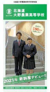 北海道大野農業高等学校2021年度(令和3年)新制服