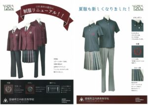 愛媛県立丹原高等学校2021年度(令和3年)新制服