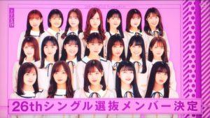 26th選抜決定