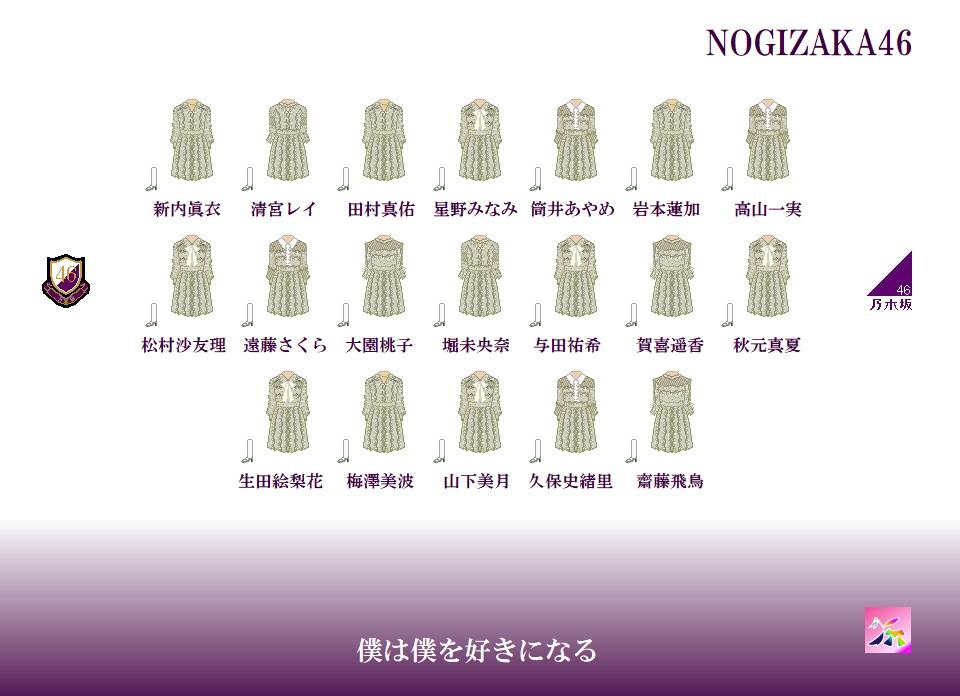 乃木坂46衣装の坂道-26th「僕は僕を好きになる」歌唱衣装ドット絵
