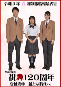 愛知県立安城農林高等学校2021年度(令和3年)新制服