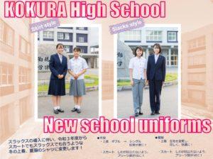 福岡県立小倉高等学校2021年度(令和3年)制服MC