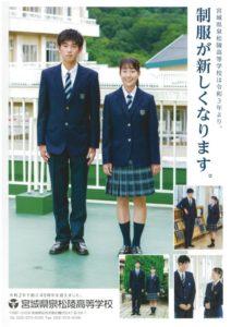 宮城県泉松陵高等学校2021年度(令和3年)新制服