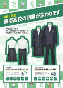 三重県立飯南高等学校2021年度(令和3年)制服MC