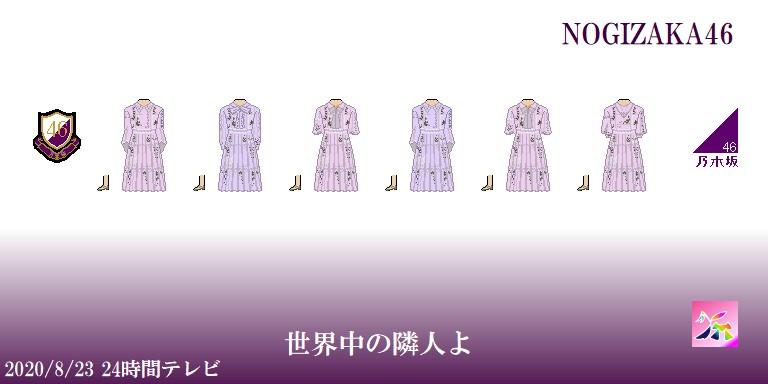乃木坂46衣装の坂道-「世界中の隣人よ」