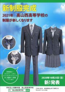 高山西高等学校2021年度(令和3年)新制服