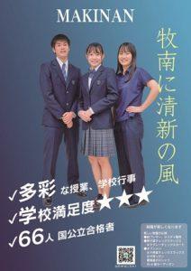 愛知県立小牧南高等学校2021年度(令和3年)制服MC