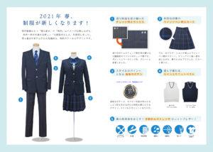 北海道札幌北陵高等学校2021年度(令和3年)制服MC