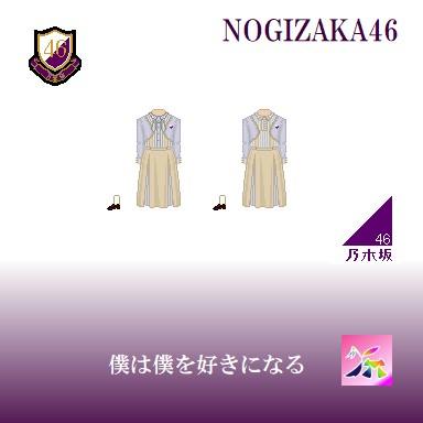 乃木坂46衣装の坂道-26th「僕は僕を好きになる」制服ドット絵