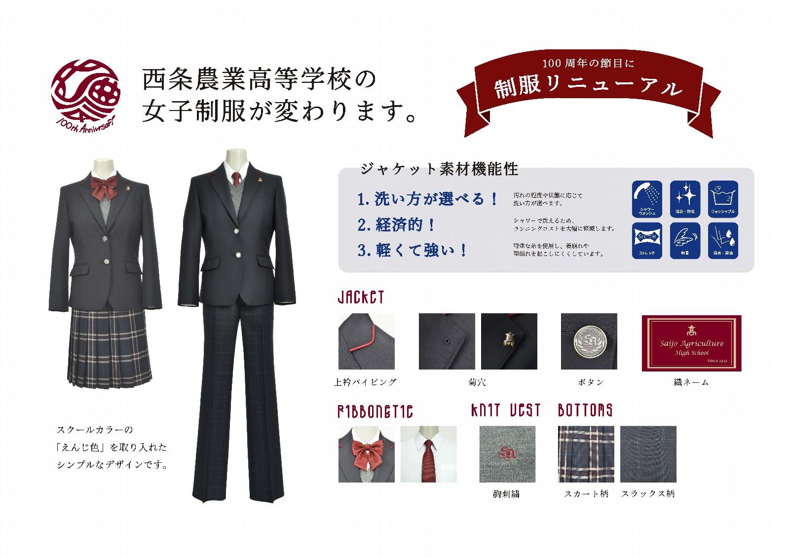 愛媛県立西条農業高等学校2021年度(令和3年)制服MC