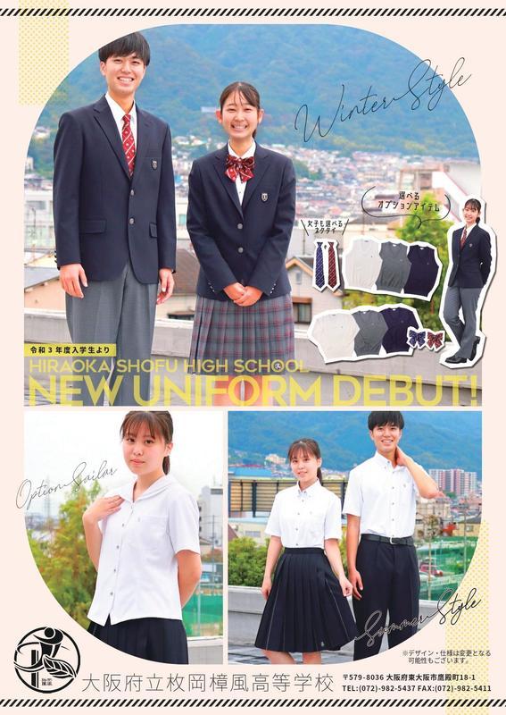 大阪府立枚岡樟風高等学校2021年度(令和3年)制服MC