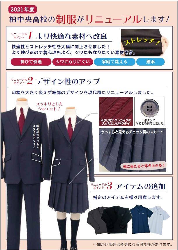 千葉県立柏中央高等学校2021年度(令和3年)制服MC