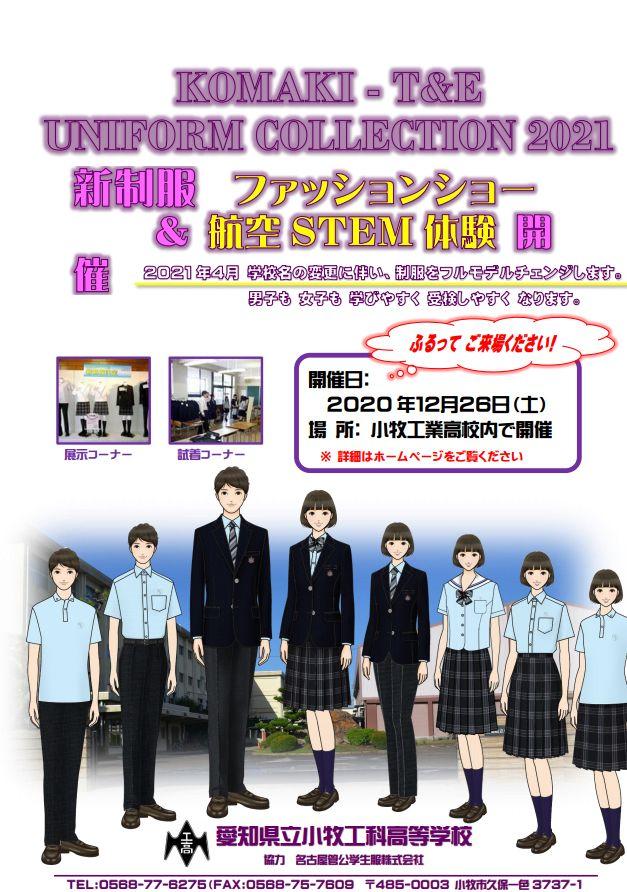 愛知県立小牧工業高等学校2021年度(令和3年)制服MC