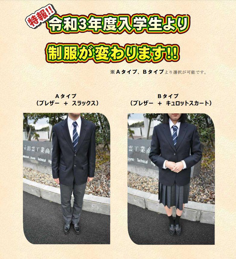 島根県立出雲工業高等学校2021年度(令和3年)制服MC