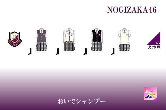 乃木坂2ndおいでシャンプー制服ドット絵
