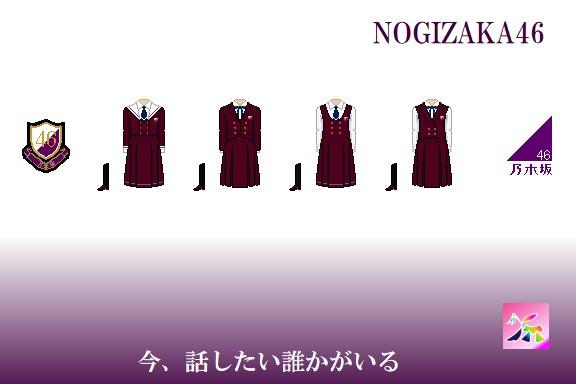 乃木坂13th今、話したい誰かがいる制服ドット絵