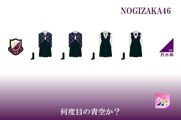 乃木坂10th何度目の青空か?制服ドット絵