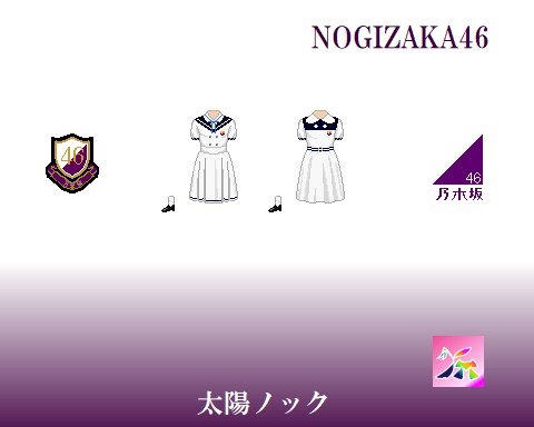 乃木坂12th太陽ノック制服ドット絵
