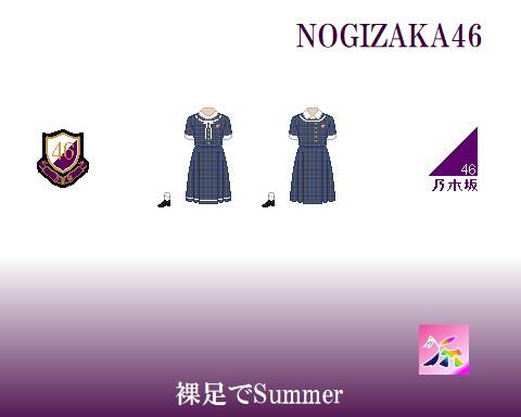 乃木坂15th裸足でSummer制服ドット絵