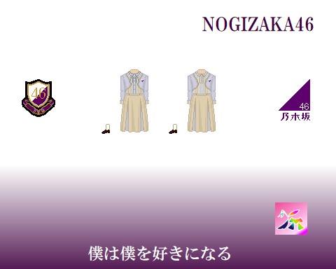 乃木坂26th僕は僕を好きになる制服ドット絵