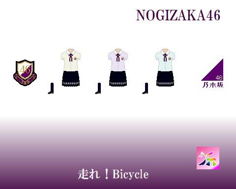 乃木坂3rd走れ!Bicycle制服ドット絵