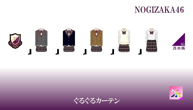 乃木坂46結成~ぐるぐるカーテン期制服ドット絵