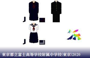東京都立富士高等学校附属中学校制服ドット絵