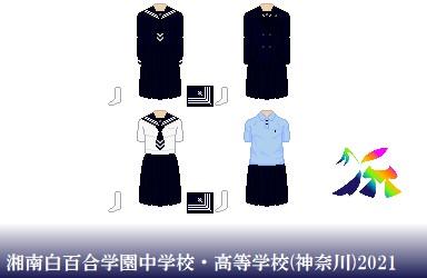 湘南白百合学園中学校・高等学校制服ドット絵
