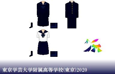 東京学芸大学附属高等学校制服ドット絵