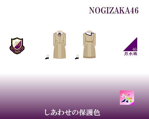 乃木坂25thしあわせの保護色制服ドット絵