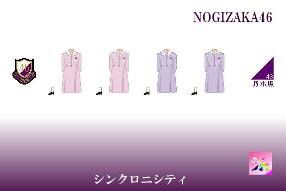 乃木坂20thシンクロニシティ制服ドット絵