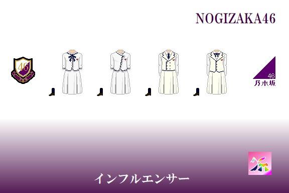 乃木坂17thインフルエンサー制服ドット絵