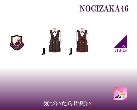 乃木坂8th気づいたら片想い制服ドット絵