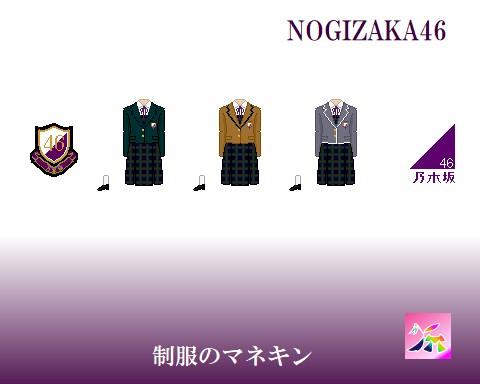 乃木坂4th制服のマネキン制服ドット絵