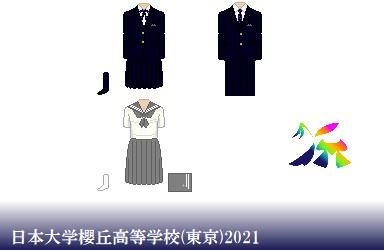 日本大学櫻丘高等学校制服ドット絵