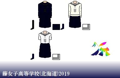 藤女子中学校・高等学校制服ドット絵