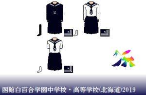 函館白百合学園中学校・高等学校制服ドット絵