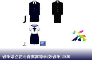 岩手県立花北青雲高等学校制服ドット絵