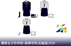 遺愛女子中学校・高等学校制服ドット絵