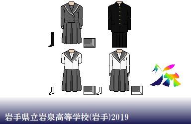 岩手県立岩泉高等学校制服ドット絵