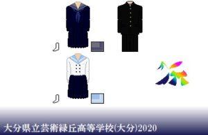 大分県立芸術緑丘高等学校制服ドット絵