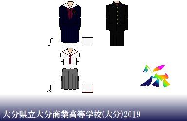 大分県立大分商業高等学校制服ドット絵