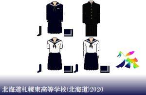 北海道札幌東高等学校制服ドット絵